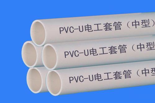 PVC-U電工套管